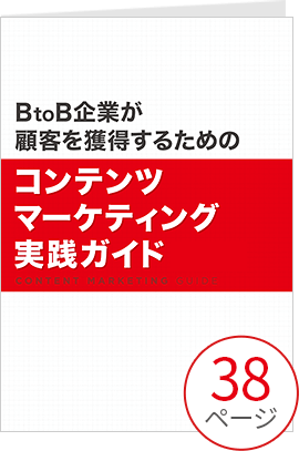 BtoB企業が顧客を獲得するためのコンテンツマーケティング実践ガイド