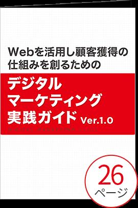 Webを活用し顧客獲得の仕組みを創るためのデジタルマーケティング実践ガイド