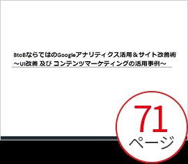 ~UI改善 及び コンテンツマーケティングの活用事例~BtoBならではのGoogleアナリティクス活用&サイト改善術