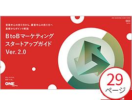 BtoBマーケティングスタートアップガイド Ver.2.0