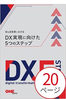 BtoB営業におけるデジタルトランスフォーメーション実現に向けた5つのステップ