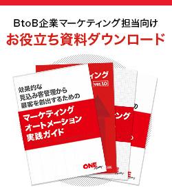 BtoB企業マーケティング担当向け お役立ち資料ダウンロード