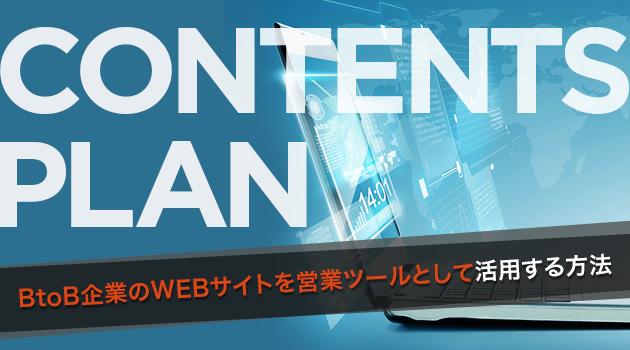 営業ツールとしてWEBサイトを活用しよう。参考になるBtoBサイト事例14選。