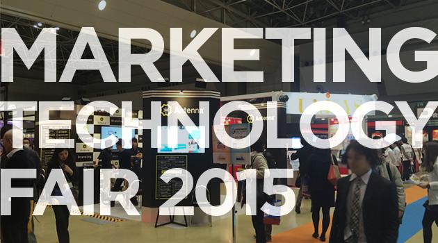【速報】マーケティングオートメーション一色だったマーケティングテクノロジーフェア2015。