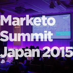 【速報】「マルケトサミットジャパン2015」レポート。マーケティングオートメーションで実現する未来。