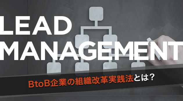 リードマネジメントで縦割り組織を横断!顧客本位の組織改革はマーケティング部門からはじめよう。