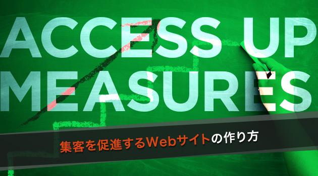 アクセスを集めるWEBコンテンツのキーワードの決め方とは?
