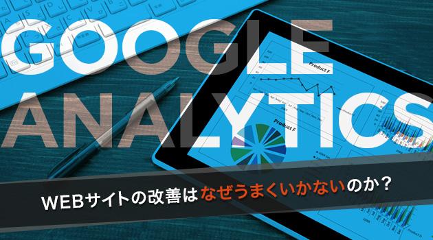 Webサイトの改善はなぜ、うまくいかない?~改善の第一歩はGoogleアナリティクスの正しい設定から~集客編