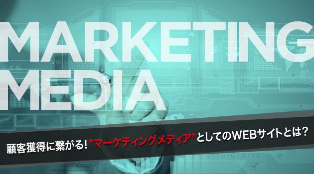 BtoBマーケティングのWEBサイト活用。マーケティングメディアとしてのWEBサイトとは?