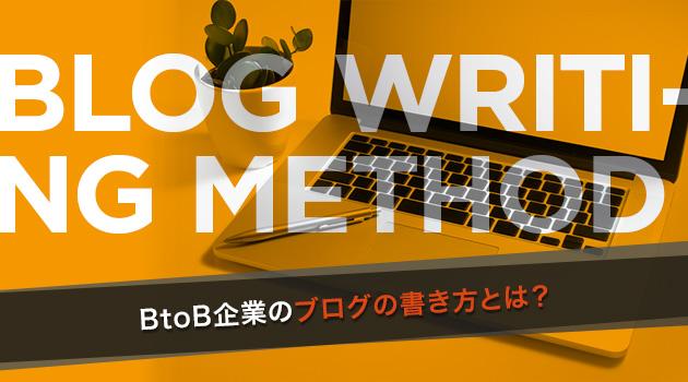 成果を出すコンテンツマーケティング戦略。BtoB企業のブログの書き方とは?