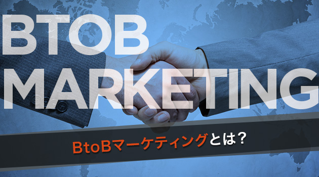 BtoBマーケティングとは何か?