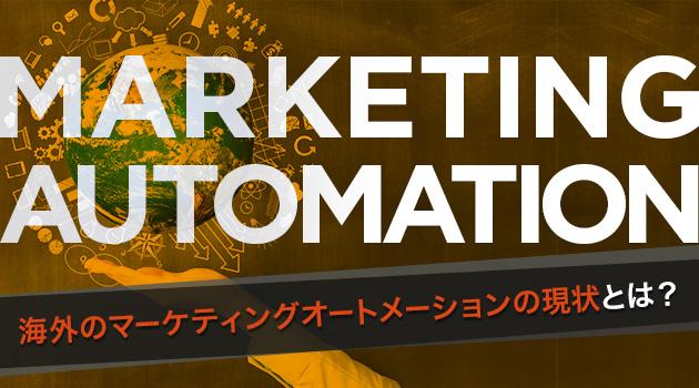 2015年:海外のマーケティングオートメーションの現状とは?