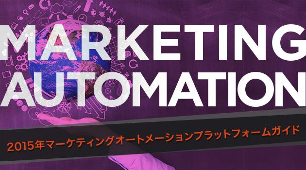 2015年マーケティングオートメーションプラットフォームガイド(後編) 〜Marketo、Pardot 、Act-On〜