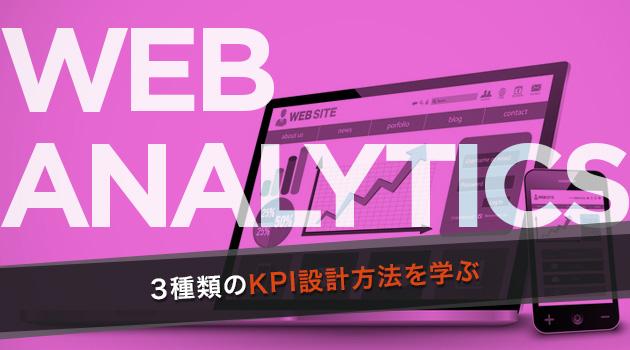 一から学ぶBtoBサイトでの「分析×継続改善」の実現 第2回:3種類のKPI設計方法を学ぶ