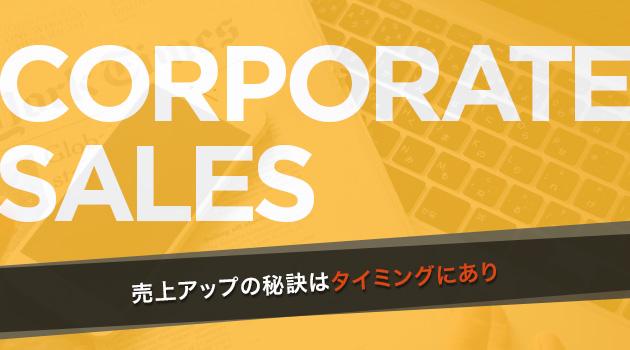 売上アップの秘訣は商談のタイミングにあり