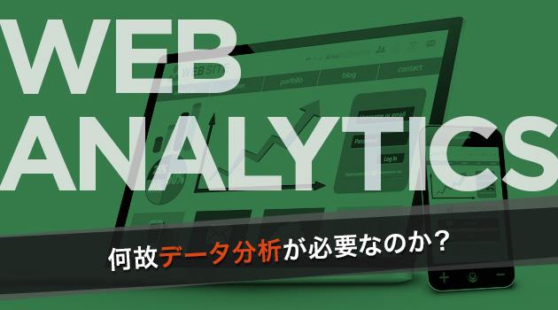 一から学ぶBtoBサイトでの「分析×継続改善」の実現 第3回:ウェブサイト改善に何故データ分析が必要なのか?