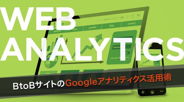 一から学ぶBtoBサイトでの「分析×継続改善」の実現 第4回:BtoBサイトならではのGoogleアナリティクス活用術