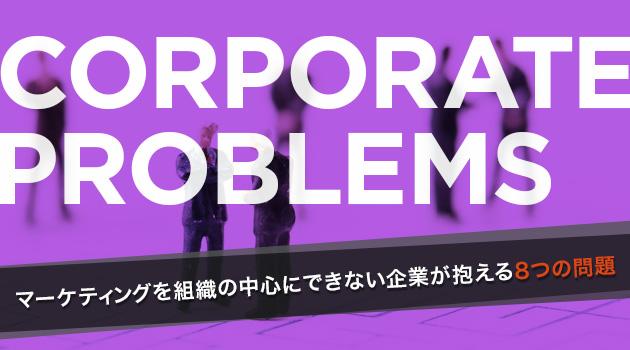 BtoB企業が抱えるマーケティング課題を考察