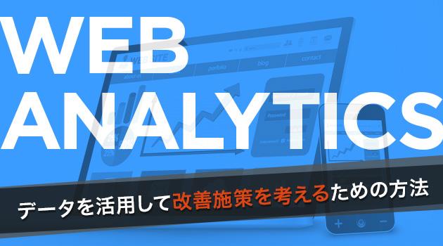 一から学ぶBtoBサイトでの「分析×継続改善」の実現 第6回:データを活用して改善施策を考えるための方法