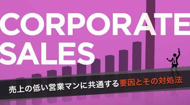 売上の低い営業マンに共通する要因とその対策