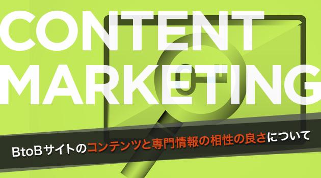 ビジネスを促進させるBtoBのコンテンツマーケティング 第5回:BtoBサイトのコンテンツと専門情報の相性の良さについて