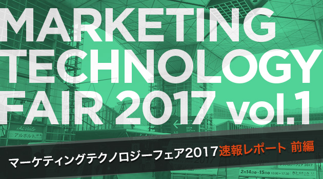 【速報レポート】マーケティングテクノロジーフェア2017〜1日目〜