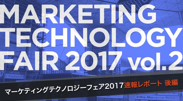 【速報レポート】マーケティングテクノロジーフェア2017〜2日目〜