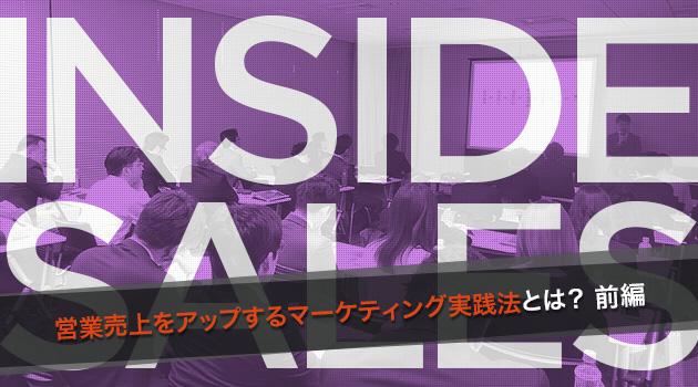 【セミナーレポート】営業売上をアップするマーケティング実践法 前編