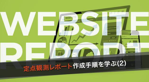 改善に繋がるWebサイトレポート作成術 第3回:定点観測レポート作成手順を学ぶ(2)