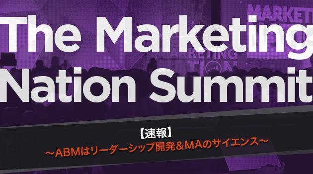 The Marketing Nation Summit 2017 第三編~ABMはリーダーシップ開発&MAのサイエンス