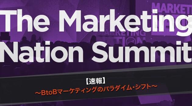 The Marketing Nation Summit 2017 第四編~BtoBマーケティングのパラダイム・シフト