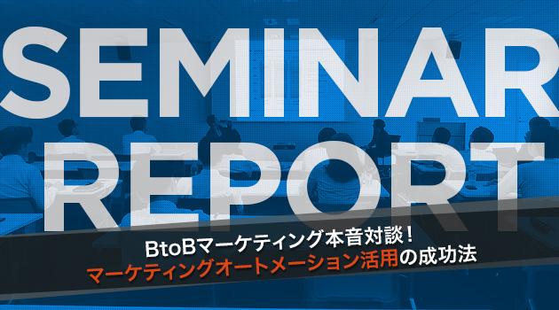 【BtoBマーケティング本音対談 】Nexal上島氏ご登壇。マーケティングオートメーション活用の成功法とは?