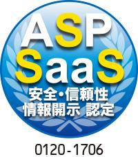 ASP・SaaS 安全・信頼性に係る情報開示認定基準