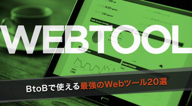 もはやWeb担当者いらず!?BtoBで使える、悩み・目的別Webツール20選