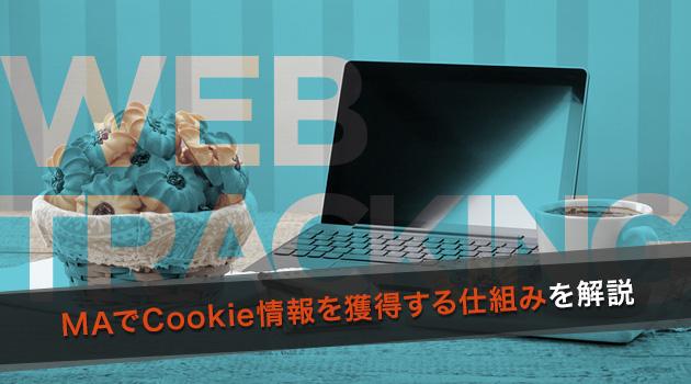 見込み客のWeb行動を追う仕組みとは?マーケティングオートメーションでCookie(クッキー)情報を獲得する仕組みを解説