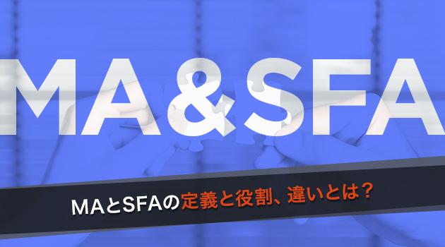 マーケティングオートメーション(MA)とセールスフォースオートメーション(SFA)それぞれの定義と役割、違いとは?