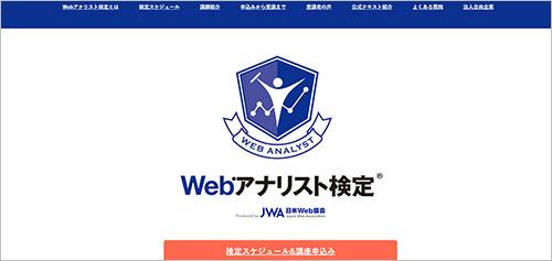Webアナリスト検定