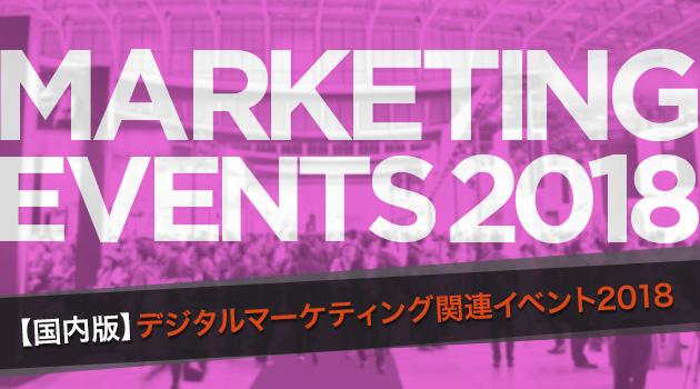 【2018年・国内版】BtoBのデジタルマーケティング関連イベント・展示会まとめ