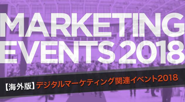 【2018年度・海外版】BtoBのデジタルマーケティング関連イベント・展示会まとめ