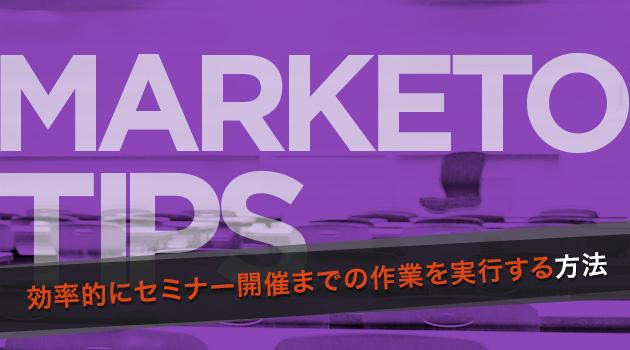 【Marketo運用事例】効率的にセミナー開催までの作業を実行する方法