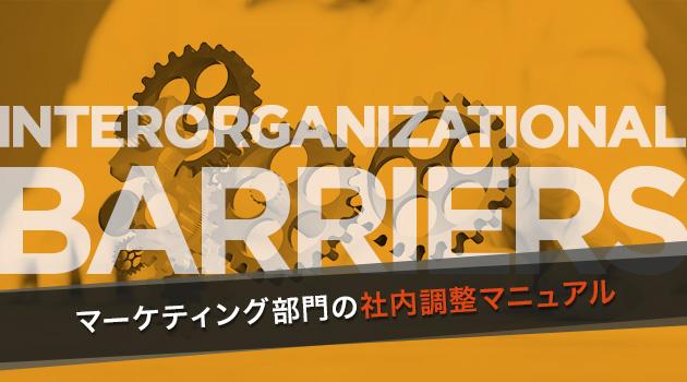 組織の壁を突破する、マーケティング部門の社内調整マニュアル