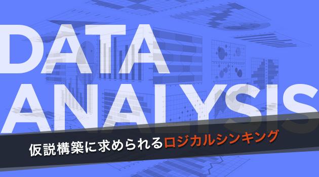 成果につなげるデータ分析活用の本質 第4回:「データ分析」って難しいんです~仮説構築に求められるロジカルシンキング