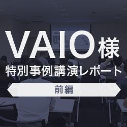VAIO様 特別講演 レポート前編 事例講演『VAIOが実践したBtoBマーケティング』
