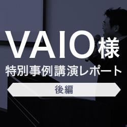 VAIO様 特別講演 レポート後編 トークセッション・VAIO × ONE Marketing