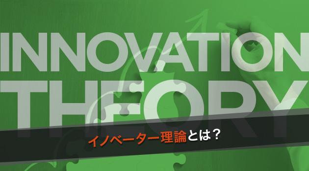 イノベーター理論とは?5つのタイプと具体例を解説!