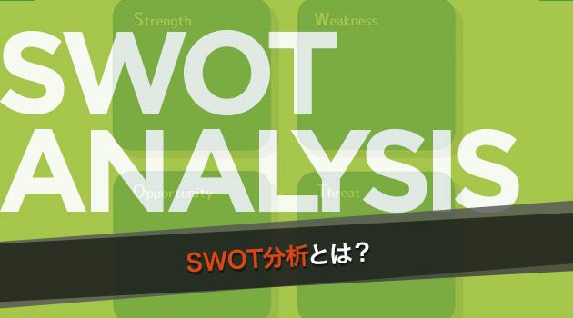 【マーケティング用語】SWOT分析とは?その定義、目的、分析方法について