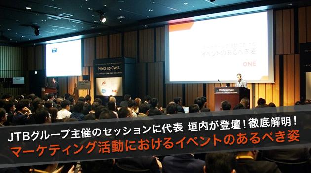 JTBグループ主催のセッションに代表 垣内が登壇! 『徹底解明!マーケティング活動におけるイベントのあるべき姿』