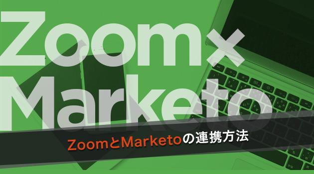 ZoomとMarketoを連携しウェビナーを開催する方法