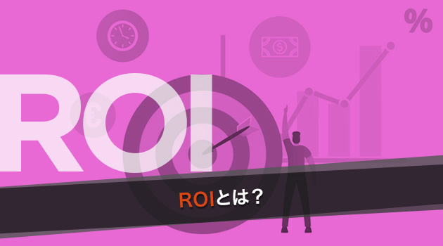ROI(費用対効果)とは?ROASとの違いから計算方法まで解説