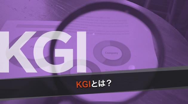 KGIとは?KPIとの違いから設定方法、達成するためのコツまで解説